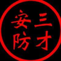 重庆三才安防器材有限公司