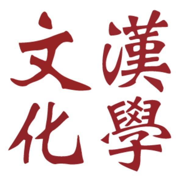 广州汉学文化