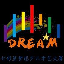 快乐童年七彩星梦想