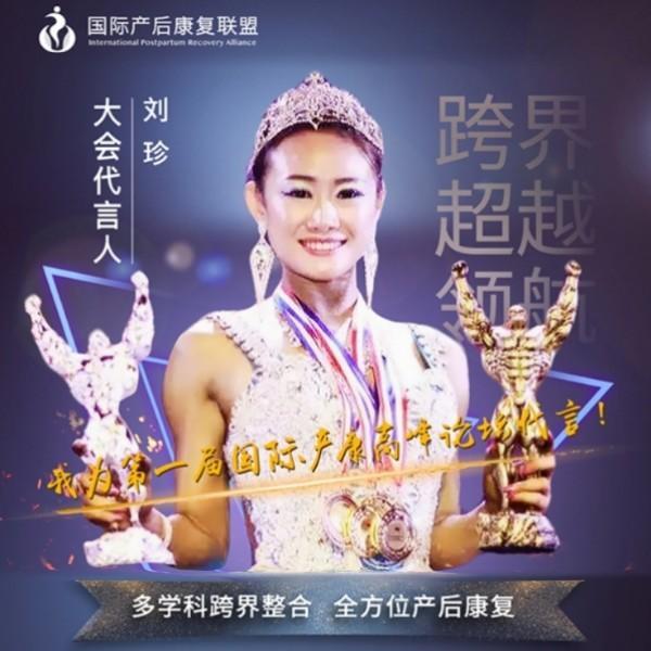 健身小姐刘珍