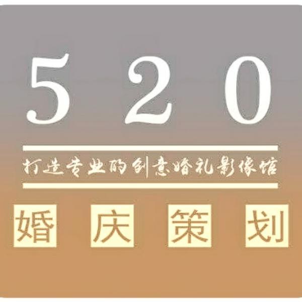 阳春市520婚庆策划