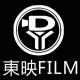 東映FILM