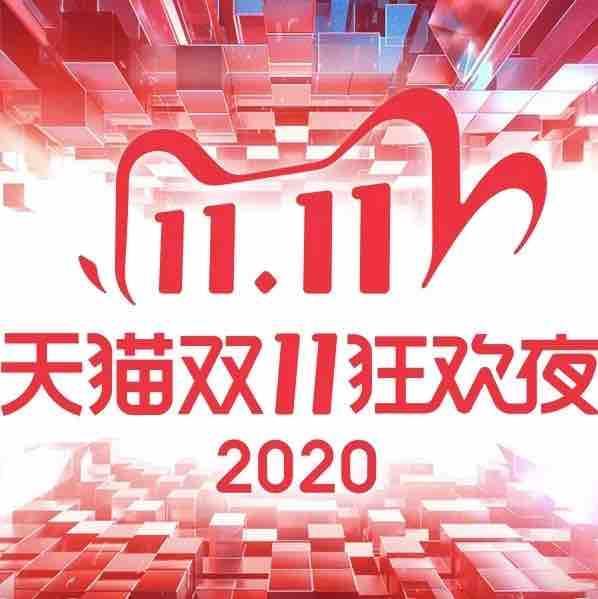 2020天猫双11狂欢夜