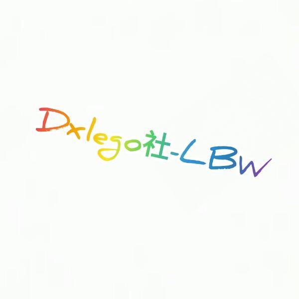 DXlego社-LBW