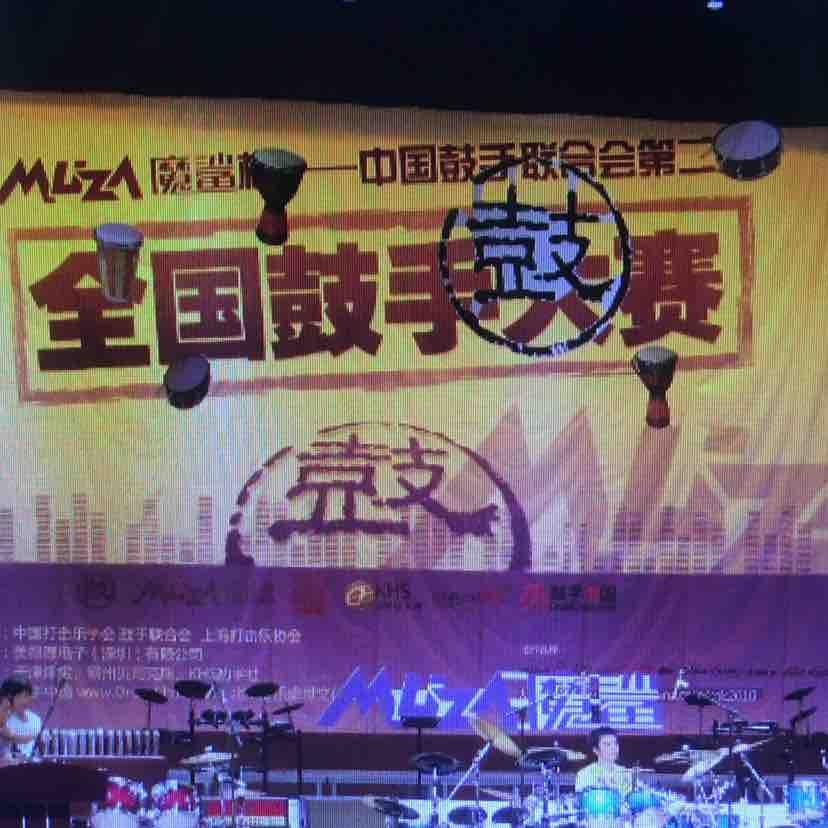 重庆云果打击乐技术中心