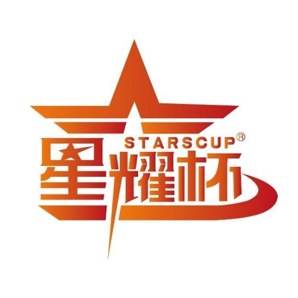 星耀杯starscup