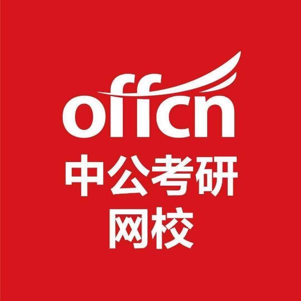 中国考研网校