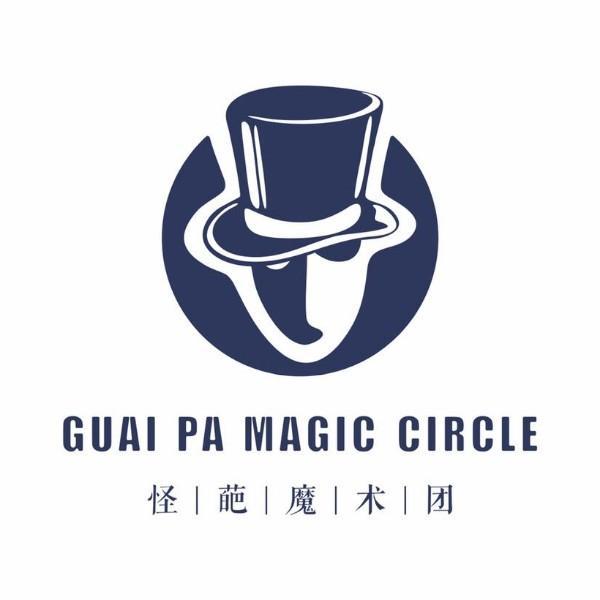 青岛怪葩魔术团