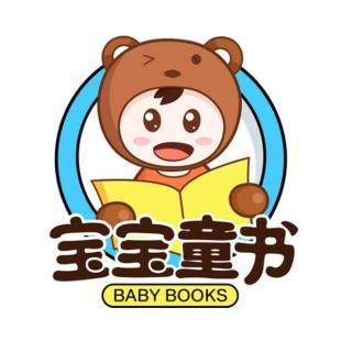 畅读宝宝童书