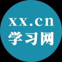 中国学习网2020