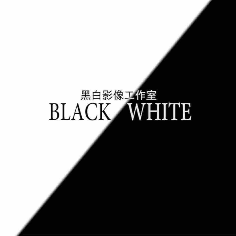 黑白影像工作室1