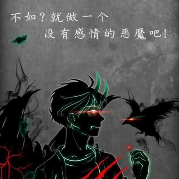 恶魔少爷e仙