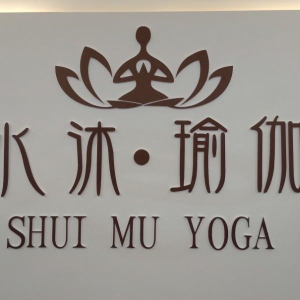 水沐瑜伽艳丽老师