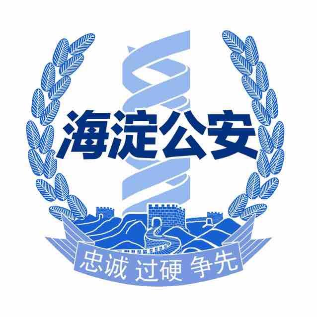 北京海淀公安分局