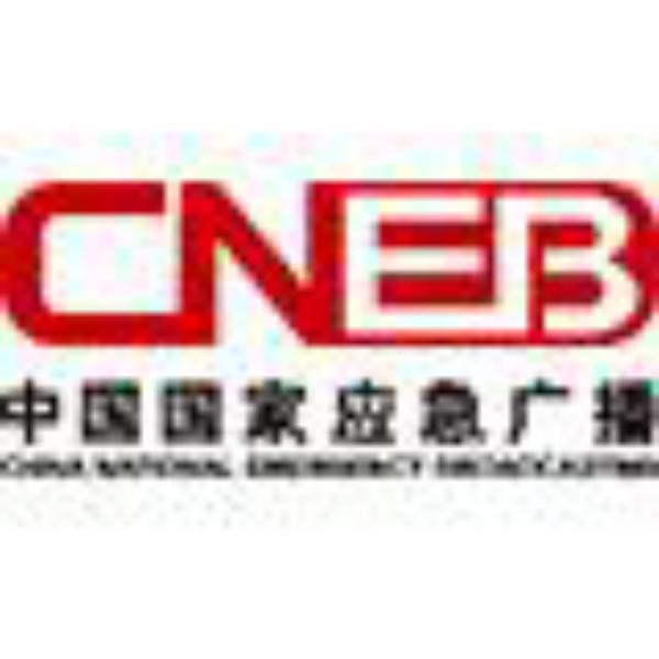 中国国家应急广播