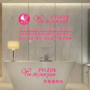广州尹氏君颜生物科技有限公司