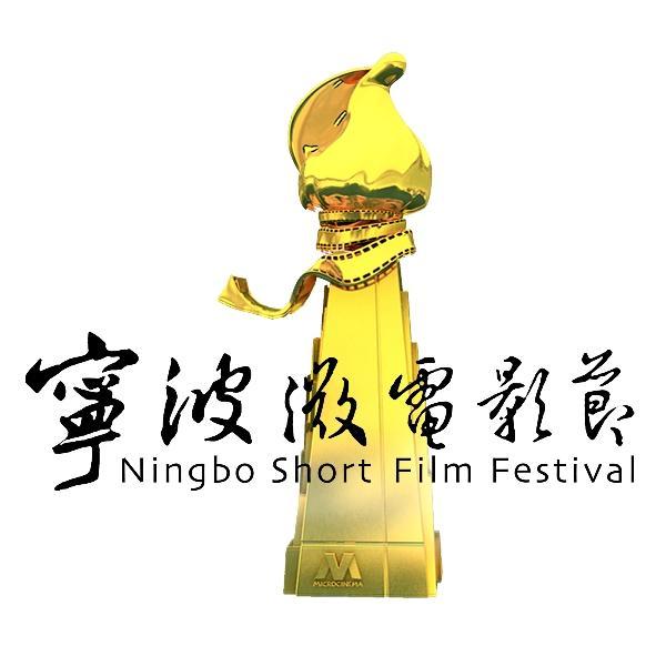 NSFF宁波微电影节