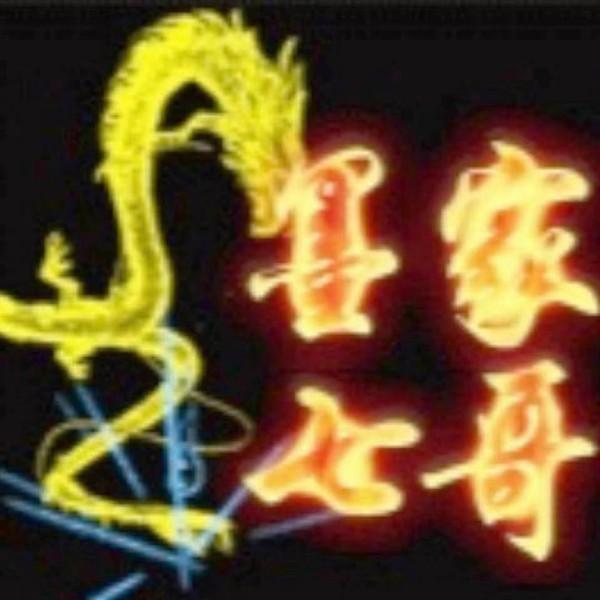 北京墨家电子科技