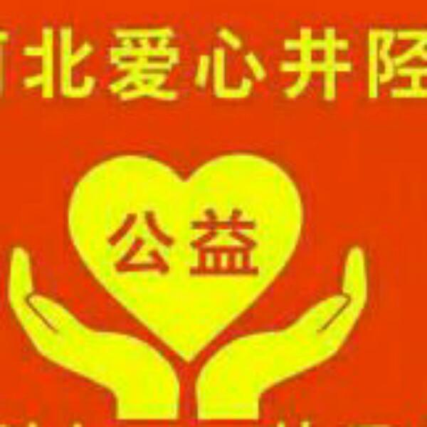 善行河北公益团队志愿传媒