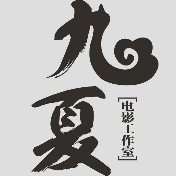 九夏电影工作室-晨枫