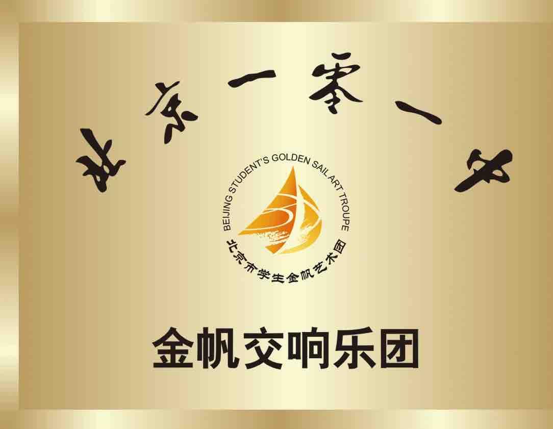 北京一零一中金帆交响乐团