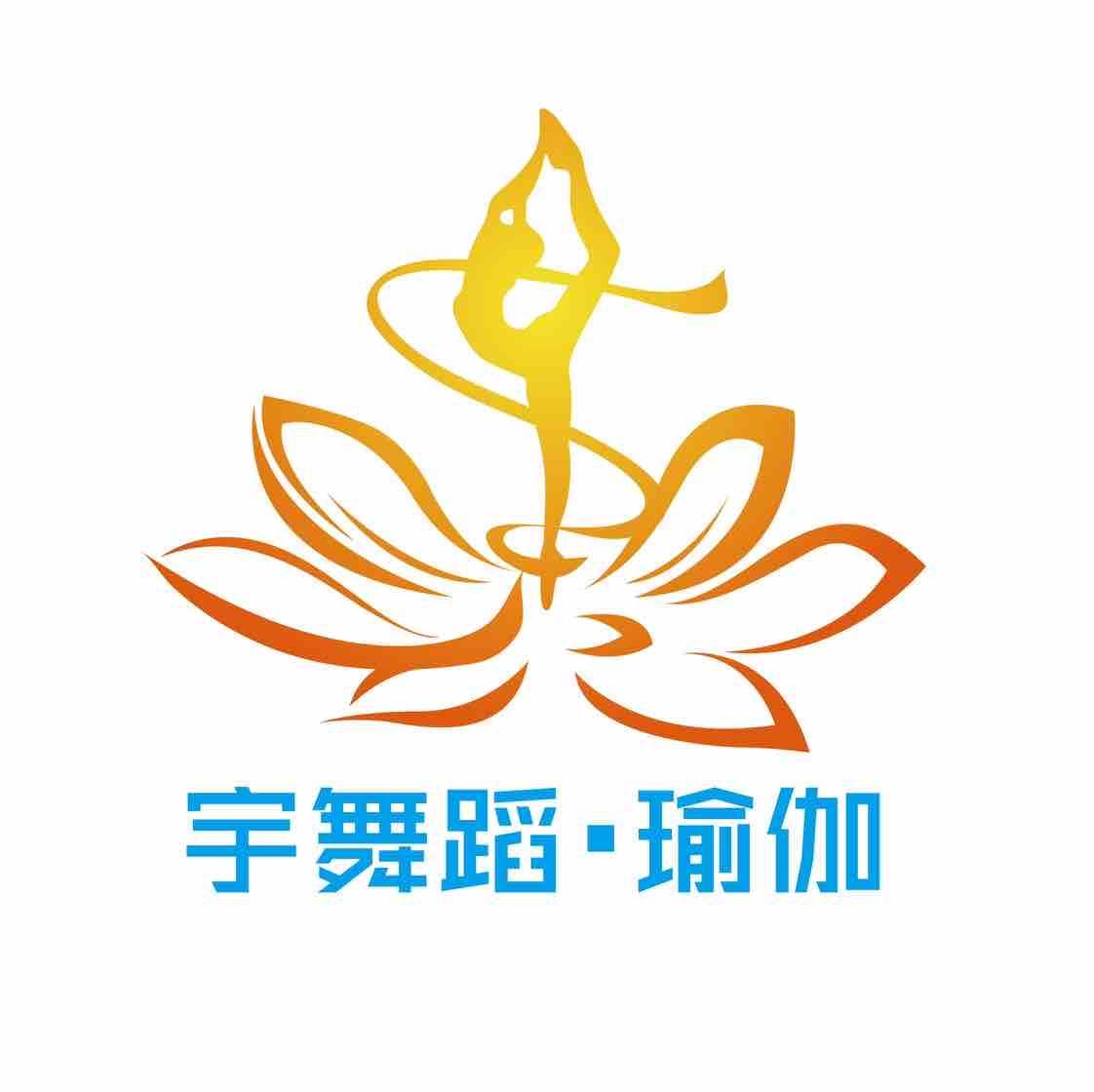 宇舞蹈瑜伽工作室