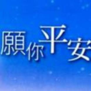 喜乐平安yang