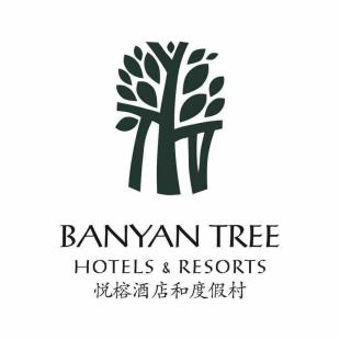 悦榕酒店和度假村