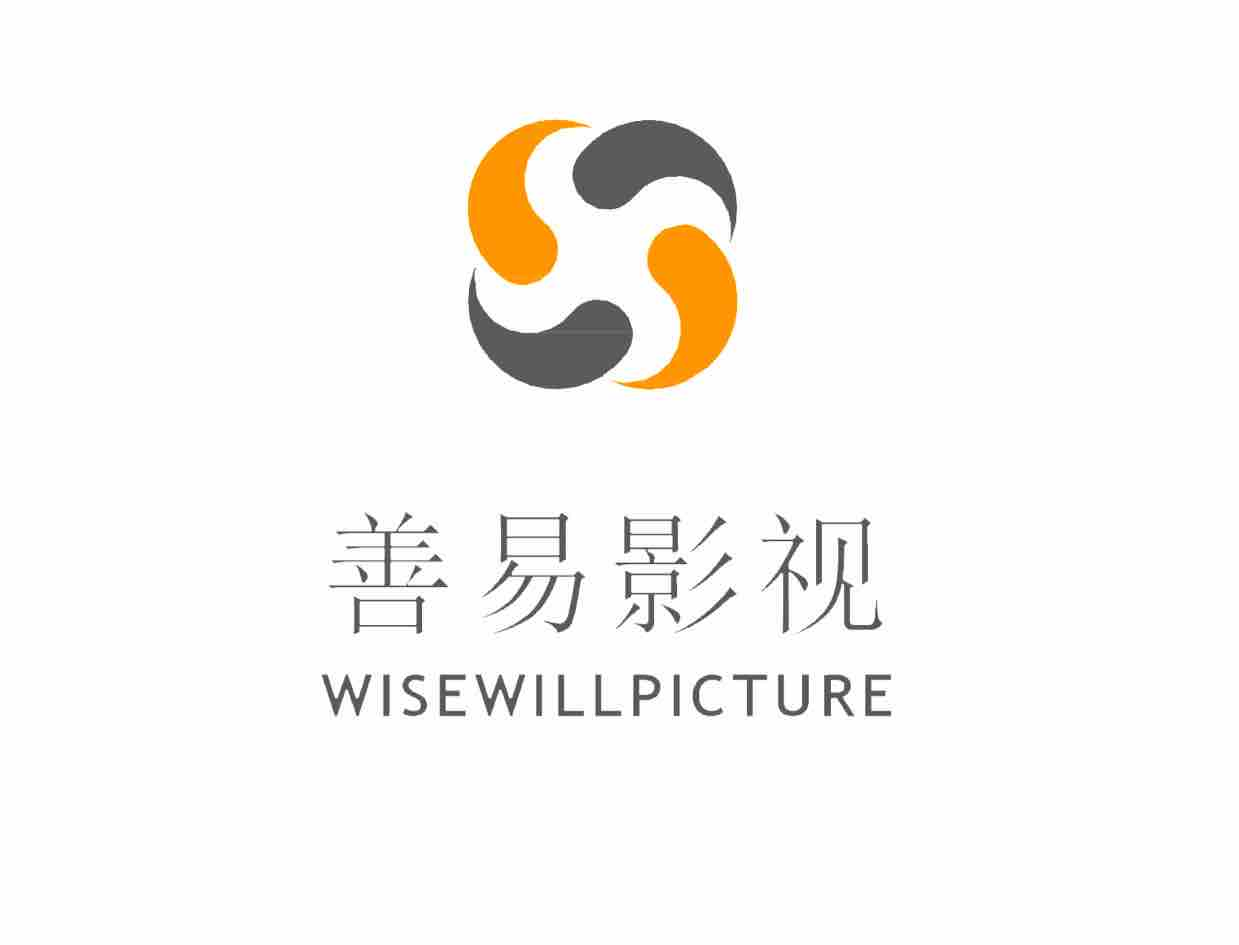 善易影视WISEWILL