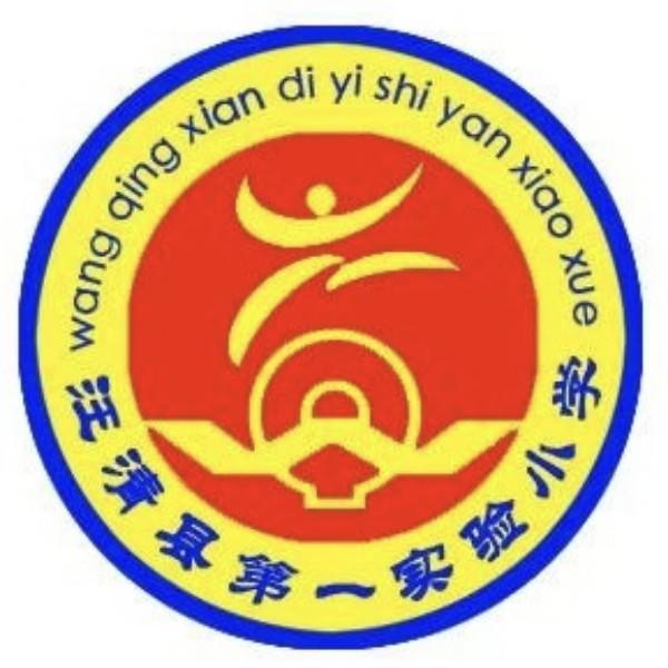 汪清县第一实验小学