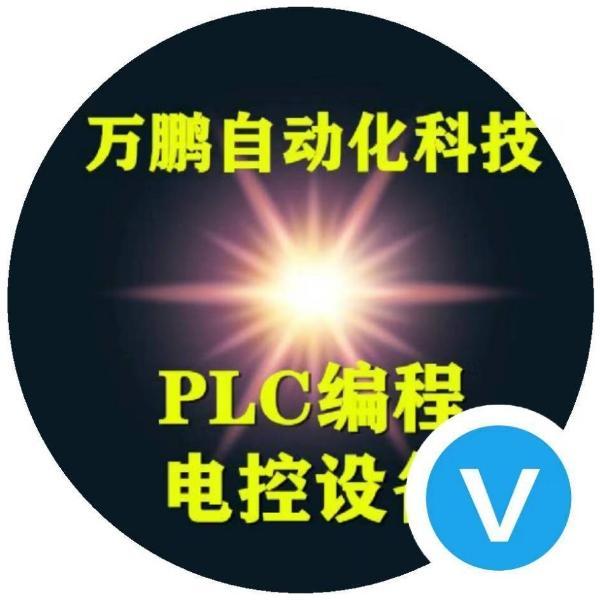 PLC编程万鹏自动化
