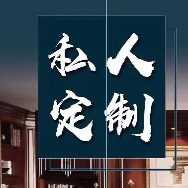 济南恒友实木定制