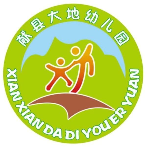 献县大地幼儿园