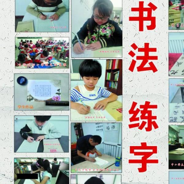 赵立波书法工作室