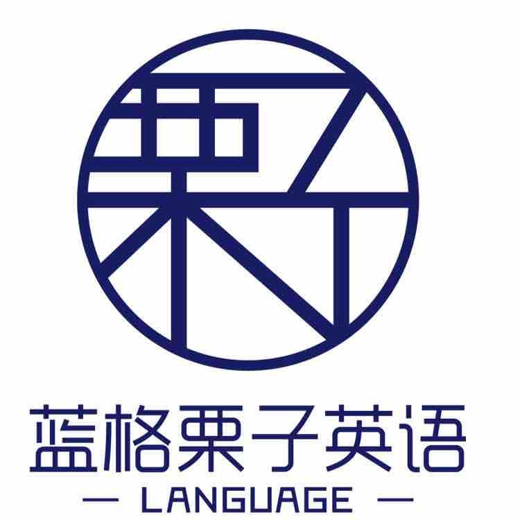 蓝格栗子英语