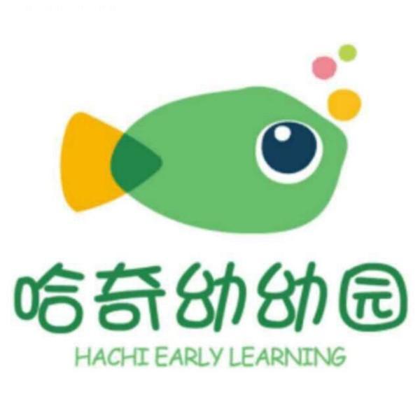 南丰哈奇幼幼早教园