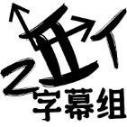 ZIIT字幕组