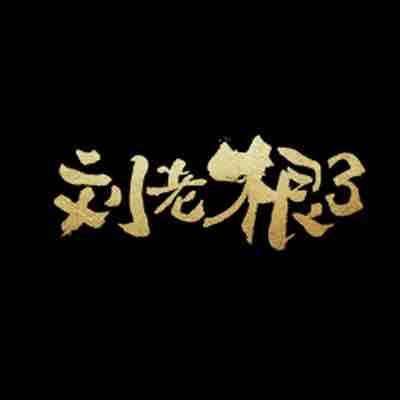 电视剧刘老根3