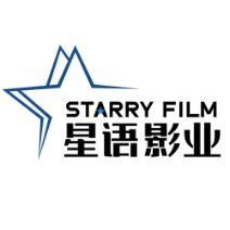 星语影业StarryFilm