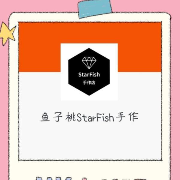 鱼子桃StarFish手作室