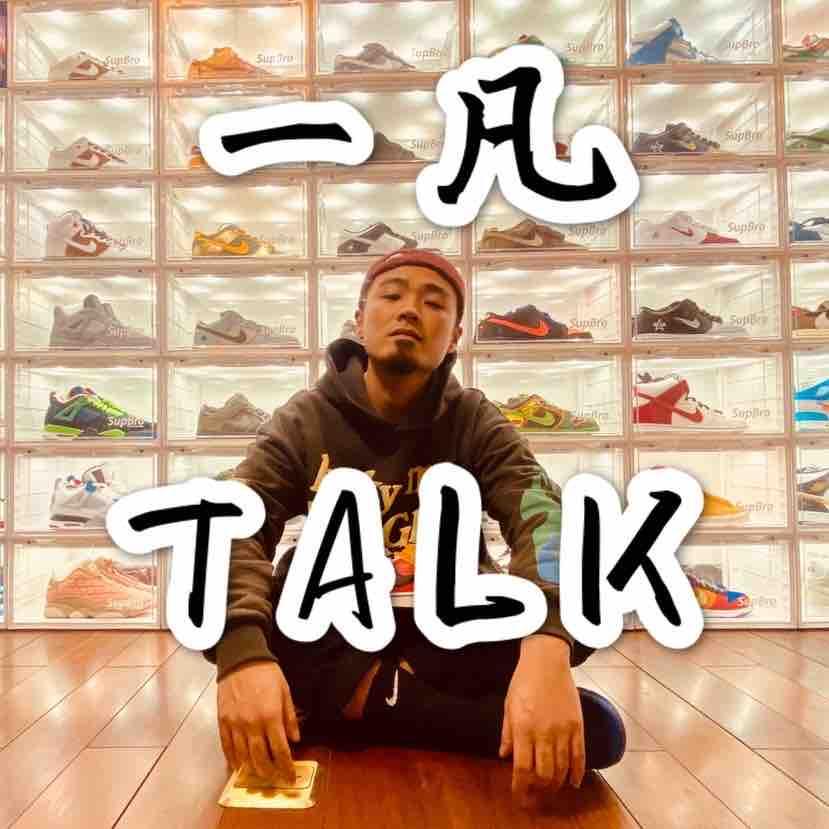 一凡TALK
