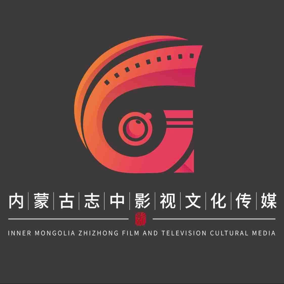 内蒙古志中影视文化传媒