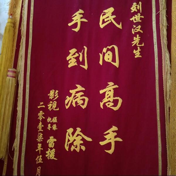 刘世汉陕南旬阳民歌习者