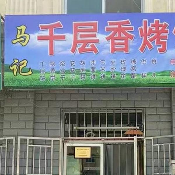 千层香马记烤饼店