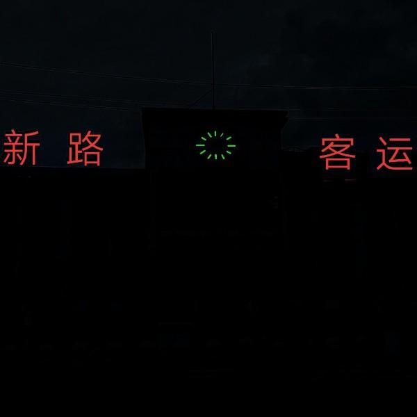 阿城钟表迷