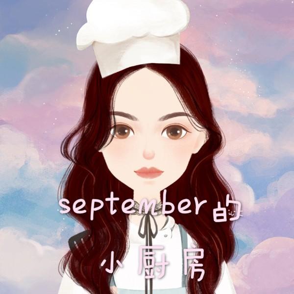 September的小厨房