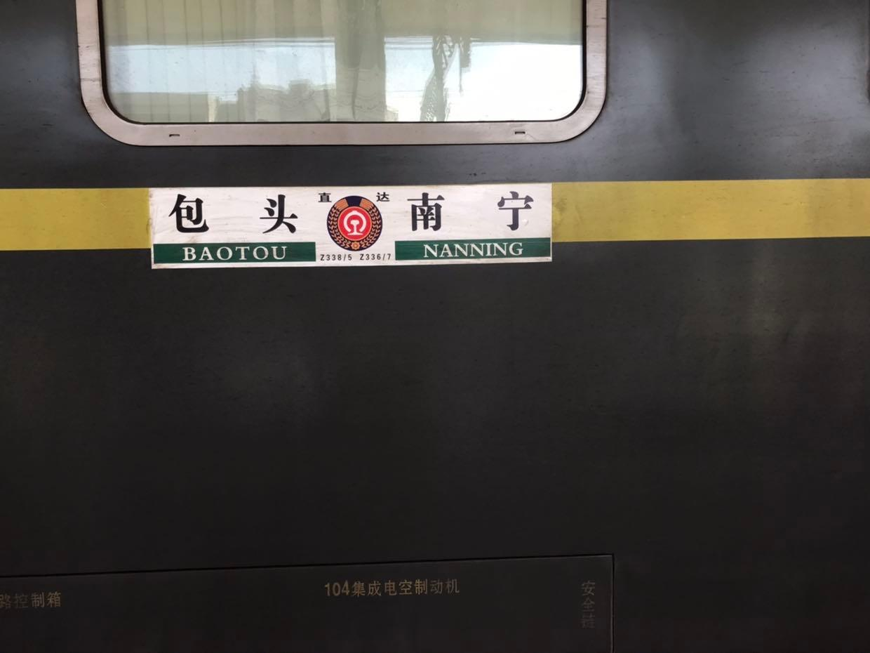 包头开往南宁的Z338次列车