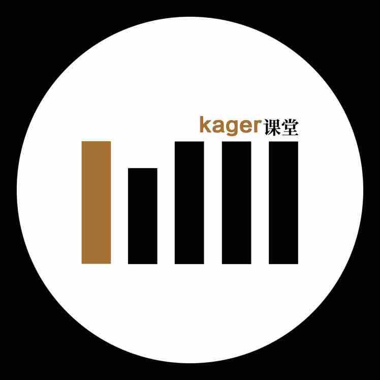 Kager课堂