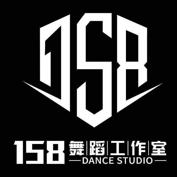 158舞蹈工作室