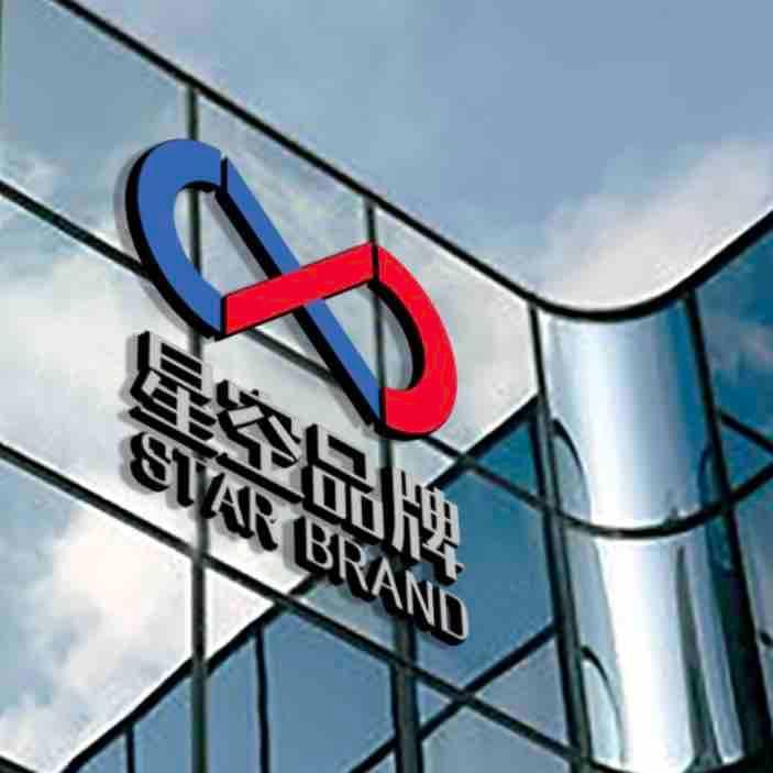 广州星空品牌传播